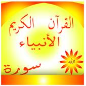 سورة الانبياء القرآن الكريم icon