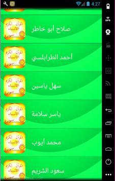 سورة الانبياء القرآن الكريم apk screenshot
