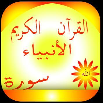 سورة الانبياء القرآن الكريم poster