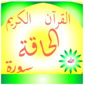 سورة الحاقة القرآن الكريم icon