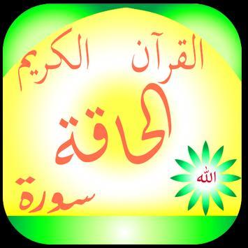 سورة الحاقة القرآن الكريم poster