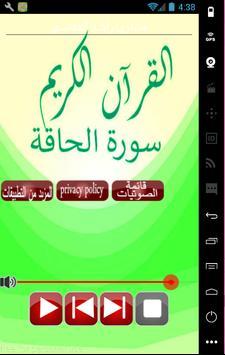 سورة الحاقة القرآن الكريم screenshot 1