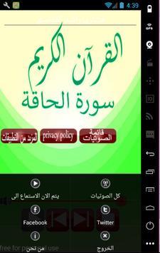 سورة الحاقة القرآن الكريم screenshot 3