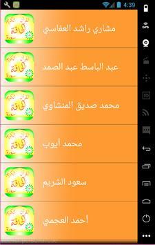 سورة الحاقة القرآن الكريم screenshot 4