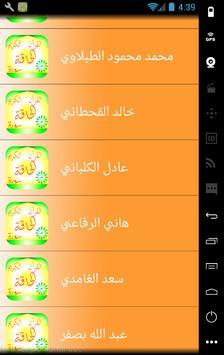 سورة الحاقة القرآن الكريم screenshot 5