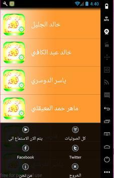 سورة الحاقة القرآن الكريم screenshot 7