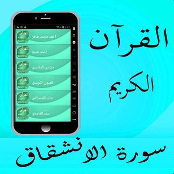 سورة الانشقاق apk screenshot
