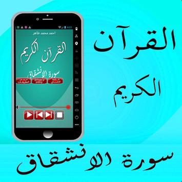 سورة الانشقاق poster
