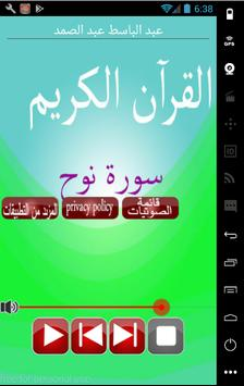 سورة نوح apk screenshot