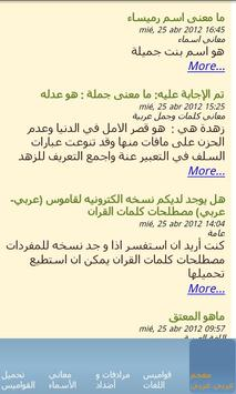 القواميس poster