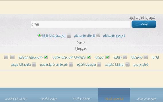 القواميس screenshot 4