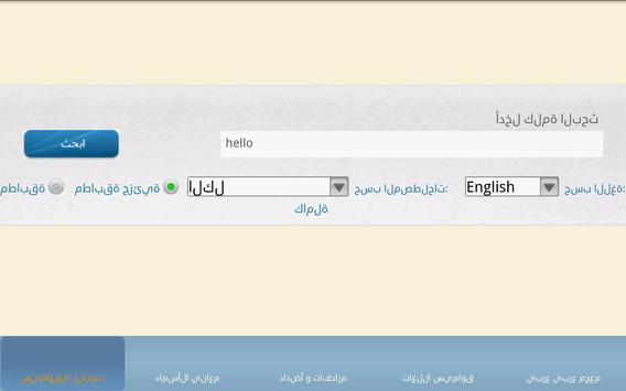 القواميس screenshot 5