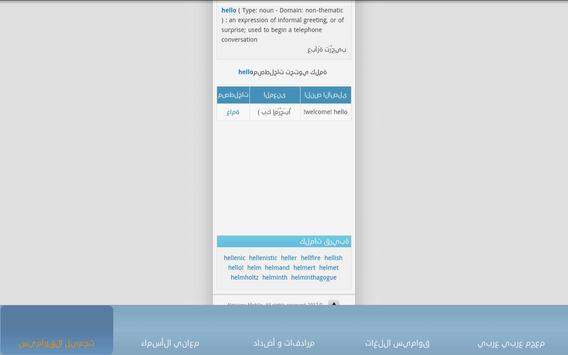 القواميس screenshot 7