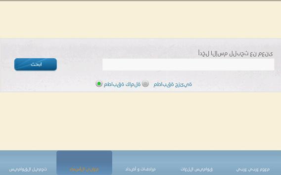 القواميس screenshot 8
