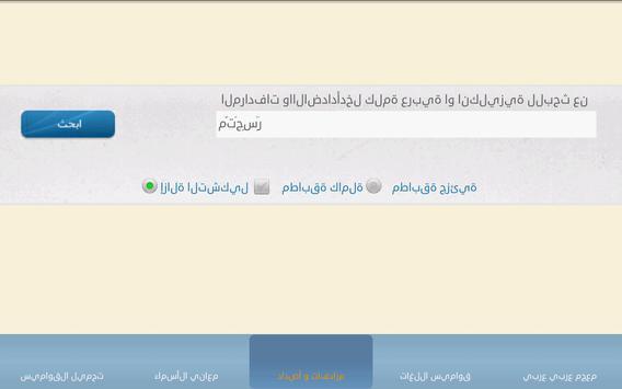 القواميس screenshot 9