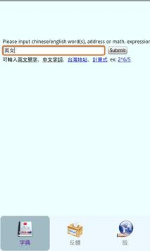Chinese-English Dictionary apk screenshot