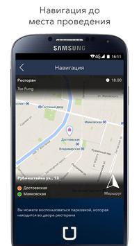 AppForAnn-Ваше пригласительное screenshot 1