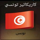 كركاتير تونسي icon