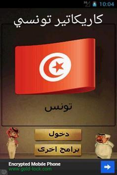 كركاتير تونسي poster