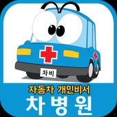 차병원, 자동차 개인비서 icon