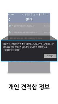 차병원, 자동차 개인비서 screenshot 3