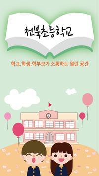 천북초등학교 (경주시) poster