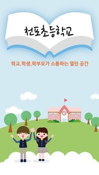 천포초등학교 (경주시) poster