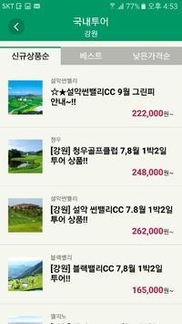 골프랜드 - 할인특가, 골프부킹, 골프조인, 골프투어, 골프후기, 골프장미리보기 apk screenshot