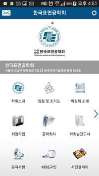 한국표면공학회 screenshot 1