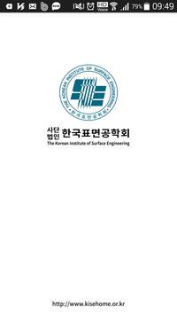 한국표면공학회 screenshot 2