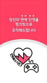 연애조작단 poster