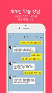 연애조작단 screenshot 2