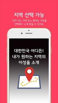 연애조작단 screenshot 5