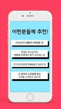연애조작단 screenshot 6