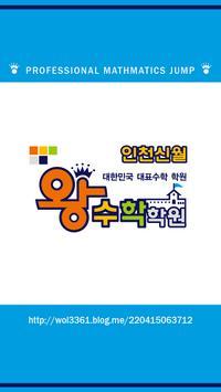 신월비욘드영어&왕수학학원 poster