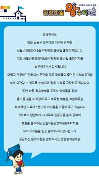 신월비욘드영어&왕수학학원 apk screenshot