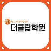 더클립학원(쎈수학러닝센터) icon