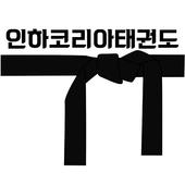 인하코리아태권도-부평구충선로점 icon