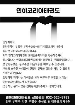 인하코리아태권도-부평구충선로점 poster