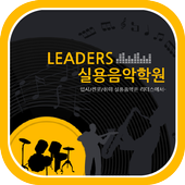 리더스실용음악학원-어양동학원 icon