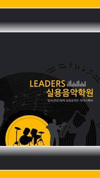 리더스실용음악학원-어양동학원 poster