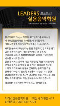 리더스실용음악학원-어양동학원 apk screenshot