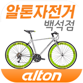 알톤자전거 백석점 icon