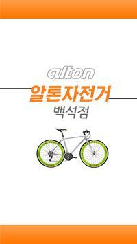 알톤자전거 백석점 poster
