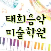 태희음악미술학원-성북구정릉동 icon