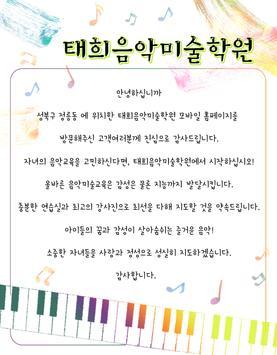 태희음악미술학원-성북구정릉동 apk screenshot