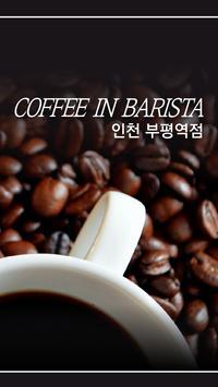 커피인바리스타학원 poster
