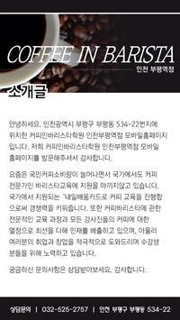 커피인바리스타학원 screenshot 1