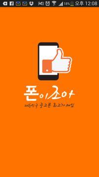 스마트폰 최고가 매입, 폰이조아 poster