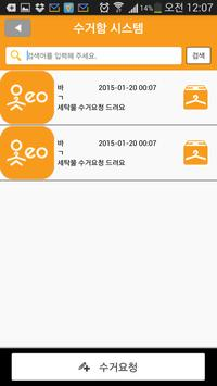 옷eo, 세탁물 수거 요청 어플 screenshot 3